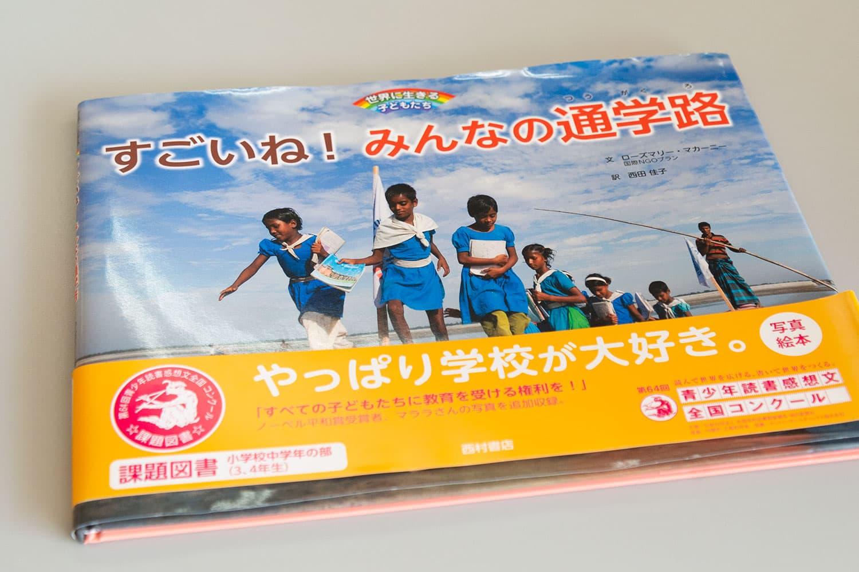「すごいね!みんなの通学路」いまだに学校へ行くのに何キロも歩かなければならない国も多い