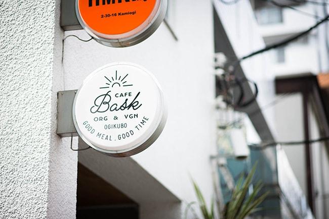 カフェ・バスク cafe Bask