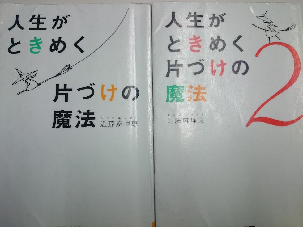 近藤麻理恵さんの本「人生がときめく片づけの魔法」